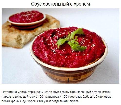 Аппетитные соусы